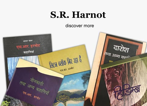 S.R. Harnot Books